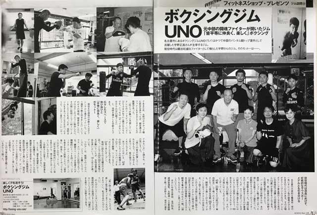 『ボクシング・ビート』に掲載されました。