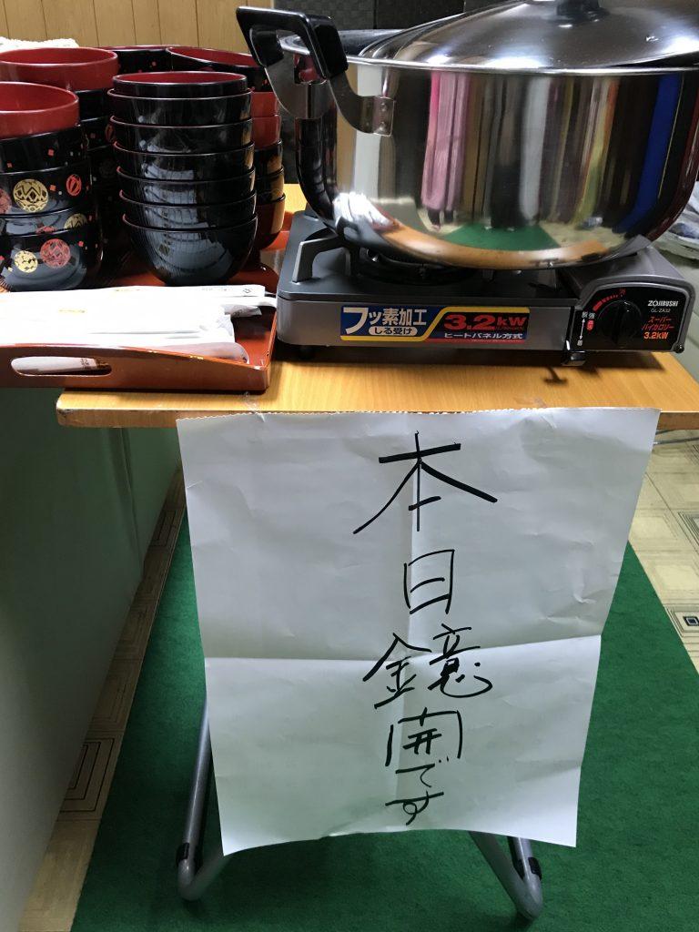 名古屋のボクシングジムUNOの鏡開き