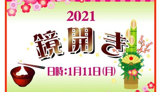 2021年 鏡開き